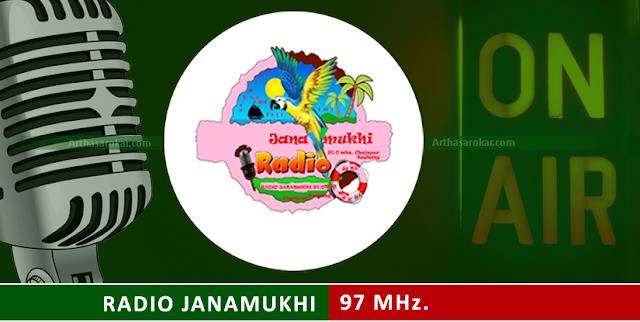 Radio Janamukhi 97 MHz