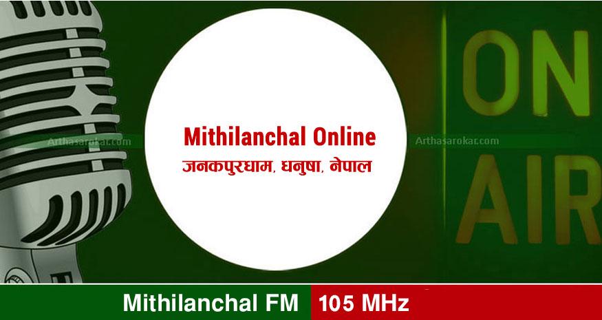 Mithilanchal FM 105 MHz