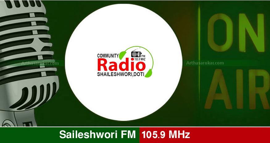 Saileshwori FM 105.9 MHz