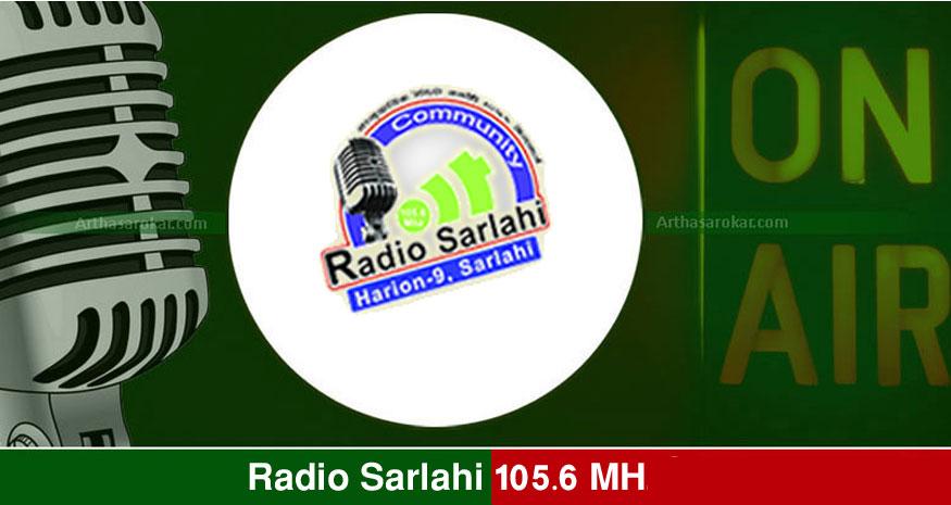 Radio Sarlahi 105.6 MHz