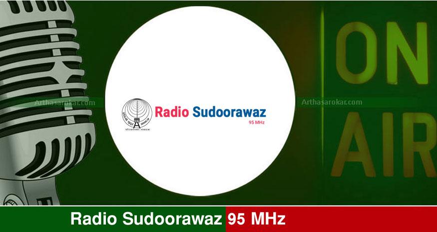 Radio Sudoorawaz 95 MHz