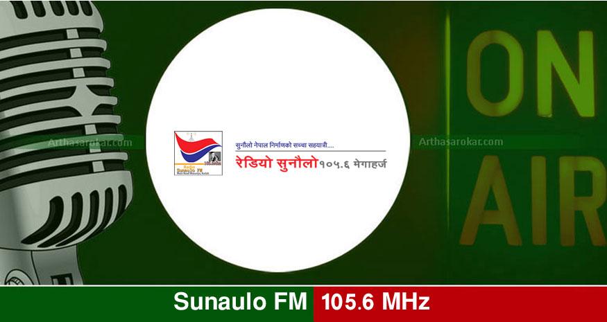 Sunaulo FM 105.6 MHz