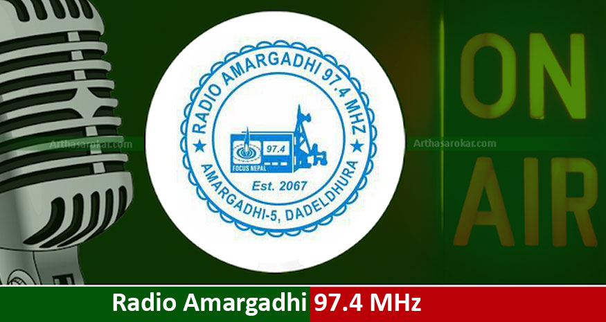 Radio Amargadhi 97.4 Mhz