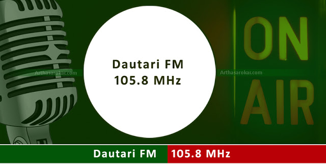Dautari FM 105.8 MHz