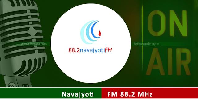 Navajyoti FM 88.2 MHz