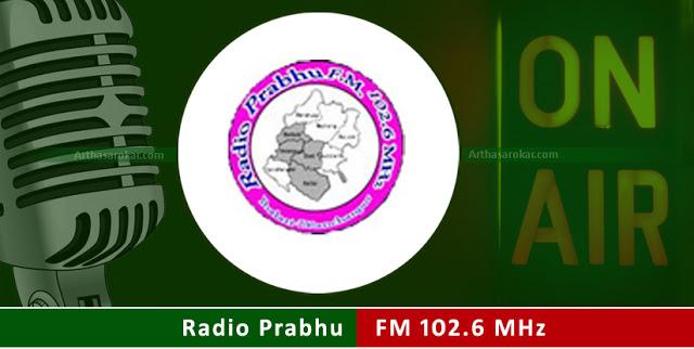 Radio Prabhu FM 102.6 MHz