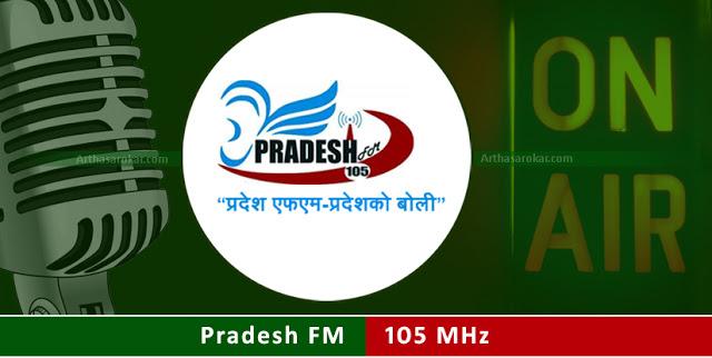 Pradesh FM 105 MHz