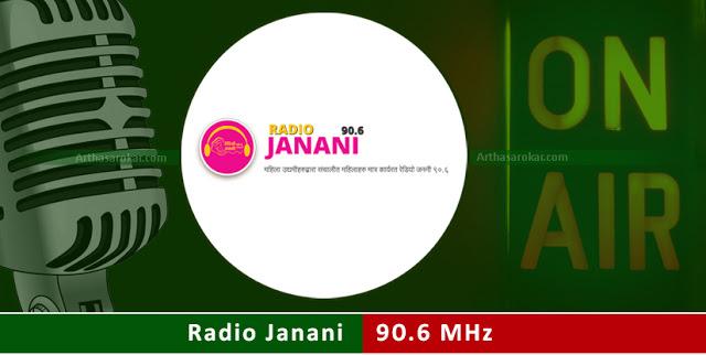 Radio Janani 90.6 MHz