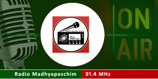 Radio Madhyapaschim 91.4 MHz