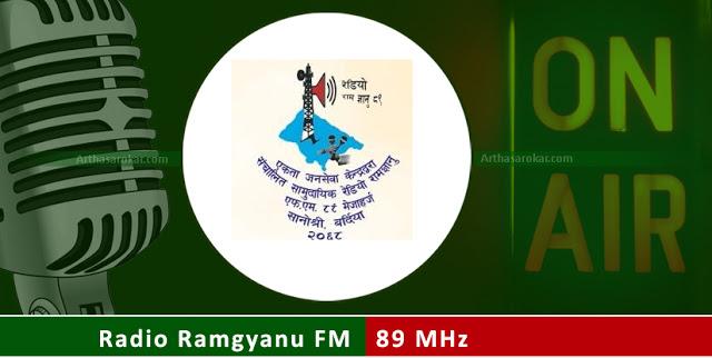 Radio Ramgyanu FM 89 MHz