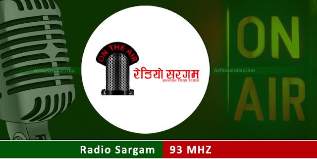 Radio Sargam 93 MHZ