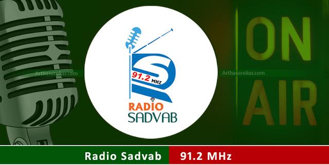 Radio Sadvab 91.2 MHz