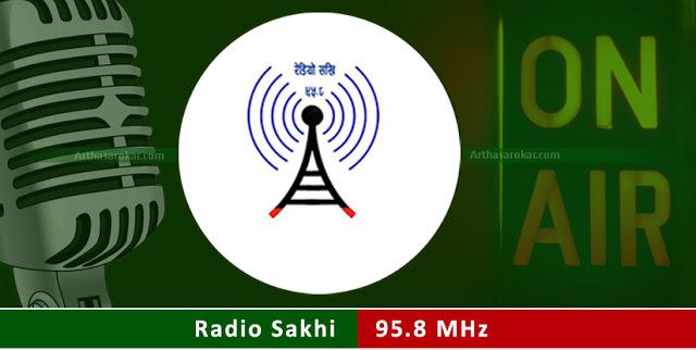 Radio Sakhi 95.8 MHz