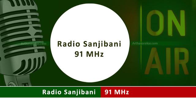 Radio Sanjibani 91 MHz