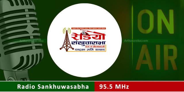 Radio Sankhuwasabha 95.5 MHz