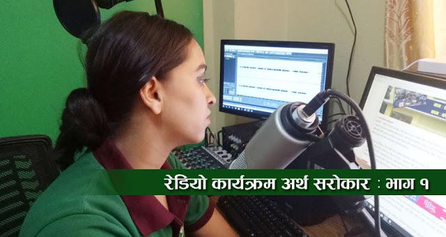 रेडियो कार्यक्रम अर्थ सरोकार भाग १ : 'सानिमा बैंकको नक्कली हस्ताक्षर प्रकरण, खास आर्थिक खबर र अन्तर्वार्ता'