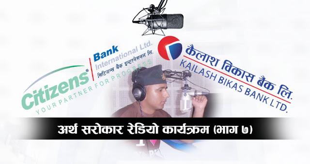 अर्थ सरोकार रेडियो कार्यक्रम- ७ : कैलाश बिकास बैंक र सिटिजन्स् बैंक इन्टरनेशनलका २ 'काण्ड'को थप खुलासा
