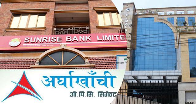 रेडियो कार्यक्रम अर्थ सरोकार- ९ : सनराइज बैंक र हिमालयन बैंकको काण्ड, अर्घाखाँची सिमेन्टको ब्राण्ड खारेज हुँदै !