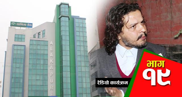 अर्थ सरोकार रेडियो कार्यक्रम भाग १९ : सानिमा बैंकको ठगी काण्डसहित अन्य विशेष आर्थिक रिपोर्टहरु