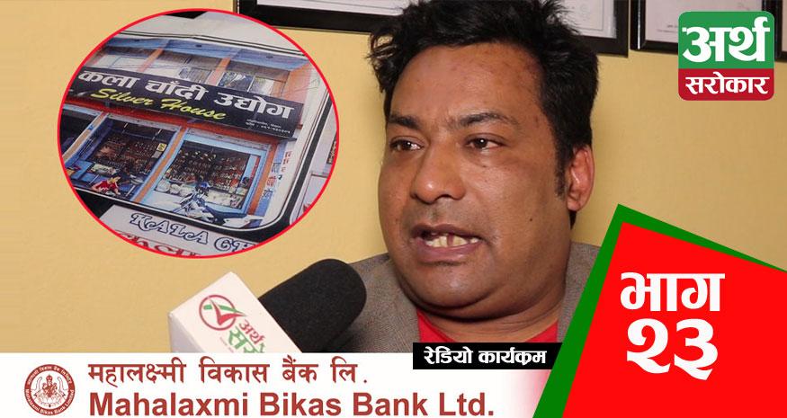 अर्थ सरोकार रेडियो कार्यक्रम-२३ : महालक्ष्मी बिकास बैंकका कारण सडकछाप भएको बताउने गुभाजुको विशेष रिपोर्ट