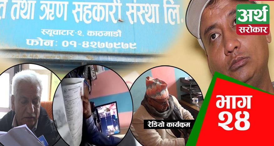 अर्थ सरोकार रेडियो कार्यक्रम-२४ : काठमाडौँको स्यूचाटार सहकारी पीडीत रवि क्षेत्रीसम्बन्धि विशेष रिपोर्ट