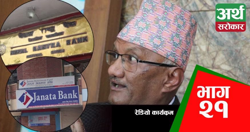अर्थ सरोकार रेडियो कार्यक्रम-२१ : कर्मचारीमाथि जनता बैंकको ज्यादती र साताभरिका खास आर्थिक खबरहरु