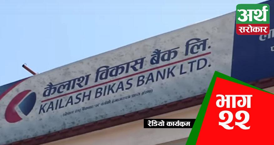 अर्थ सरोकार रेडियो कार्यक्रम-२२ : कैलाश बिकास बैंकमा भएको ठगी काण्डको EXCLUSIVE खुलासा