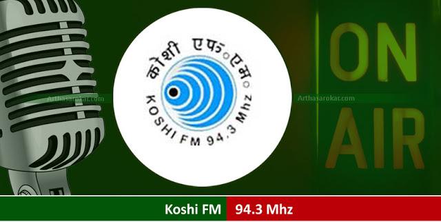 Koshi FM 94.3 MHz