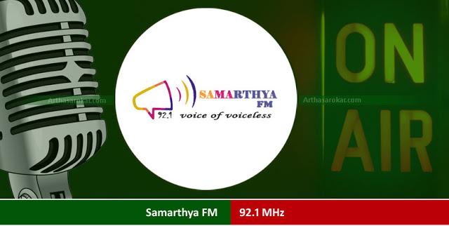 Samarthya FM 92.1 Mhz