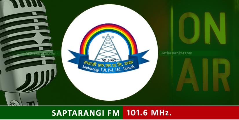 Saptarangi FM 101.6 MHz