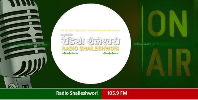 Radio Shaileshwori 105.9 FM