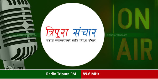 Radio Tripura FM 89.6 Mhz
