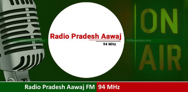 Radio Pradesh Aawaj 94 MHz