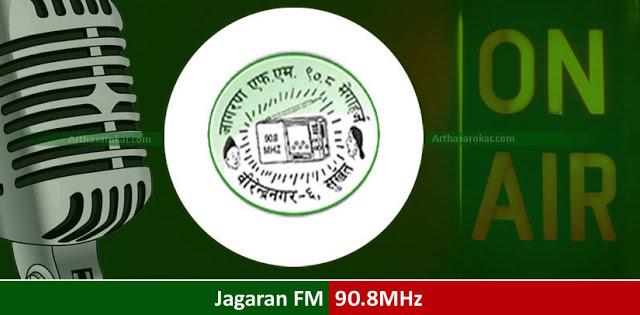 Jagaran FM 90.8 MHz