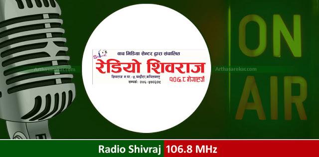 Radio Shivraj FM 106.8 MHz