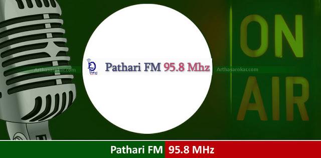 Pathari FM 95.8 MHz