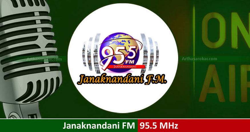 Janaknandani FM 95.5 mhz
