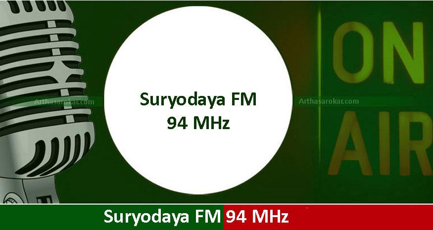 Suryodaya FM 94 MHz