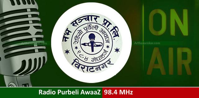 Radio Purbeli Awaaz 98.4 MHz