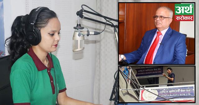 रेडियो कार्यक्रम- ३० : बीमा गर्दा यी कुरामा ध्यान नदिए फसिएला है ! लम्कीको वाणिज्य बैंकमा घट्यो दुखद् घटना !