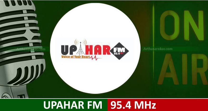 Upahar FM 95.4 MHz