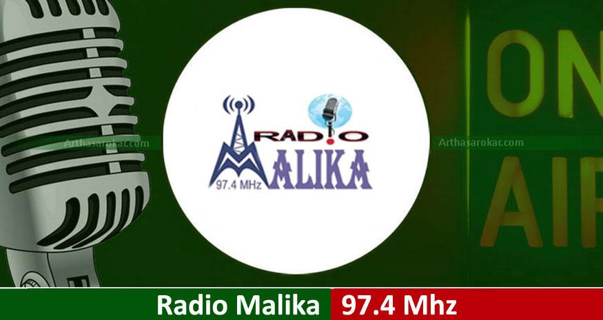 Radio Malika 97.4 Mhz