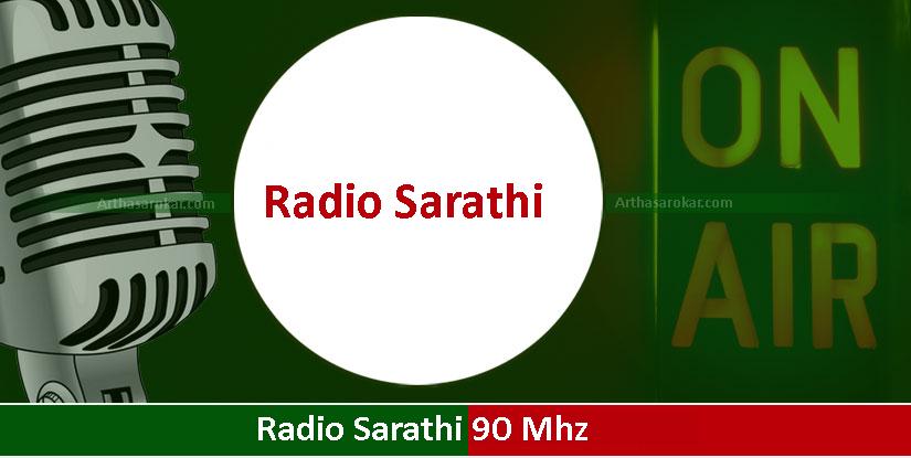 Radio Sarathi 90.7 Mhz