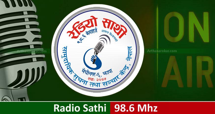 Radio Sathi 98.6 Mhz