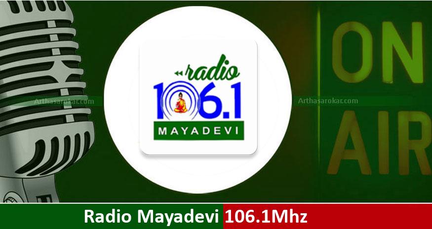 Radio Mayadevi 106.1 Mhz