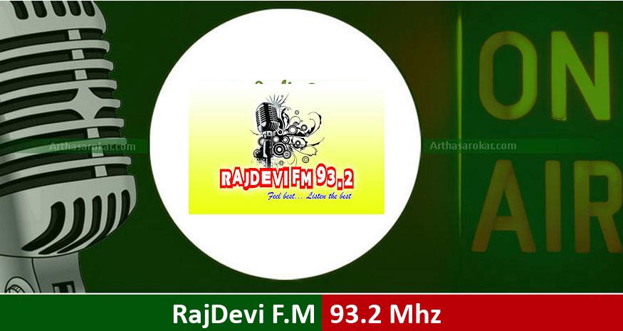 RajDevi FM 93.2 Mhz