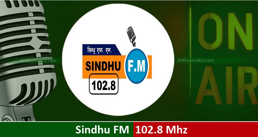 Sindhu FM 102.8 Mhz