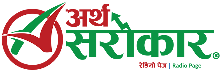 Artha Sarokar Radio Page :: Listen Radio from Nepal ::LIVE::